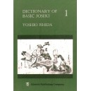 Dictionary of Basic Joseki Vol 1